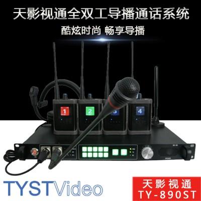 天影视通全双工无线导播通话系统TY-890ST 标配四路