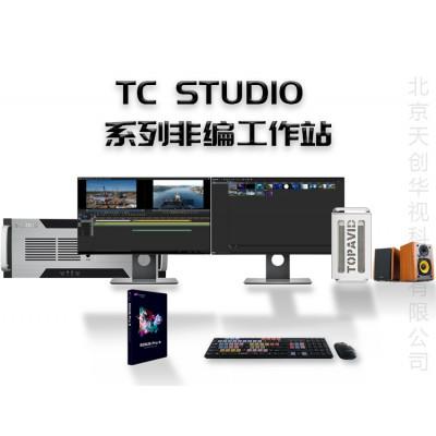 天创华视STUDIO系列非编工作站 视音频工作站非编系统