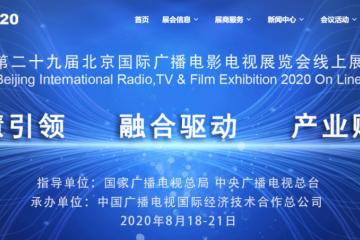 "BIRTV2020,行业盛会邀您""云看展""、""云研讨""、""云相聚"""