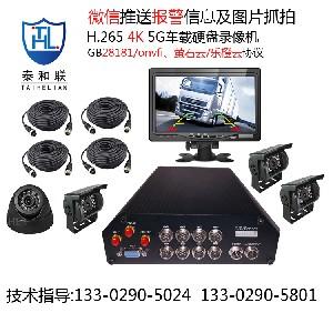 泰和联4G GPS远程监控8路车载硬盘录像机1080P高清
