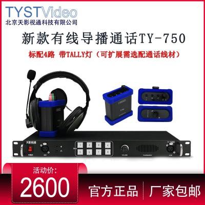 天影视通 全双工有线导播通话系统 TY-750PRO
