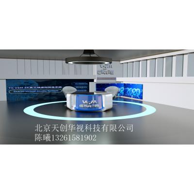 天创华视校园电视台虚拟演播室系统制作方案 电视台设备