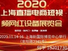 2020上海直播电商短视频网红设备博览会