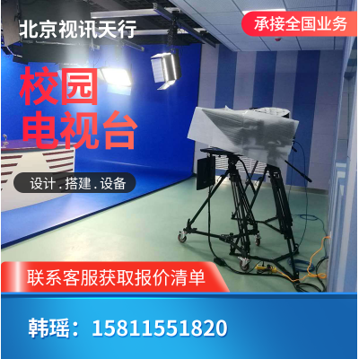 供应简易虚拟演播室 直播间搭建方案
