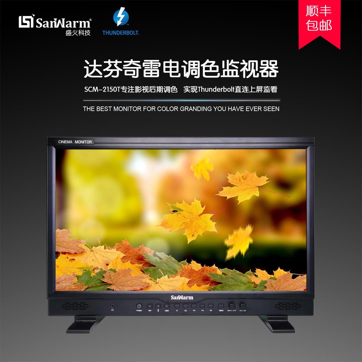 SanWarm 21.5寸电影级雷电调色监视器
