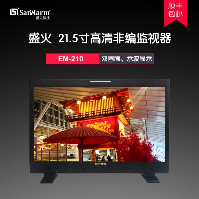 SanWarm21.5专业级导演液晶监视器