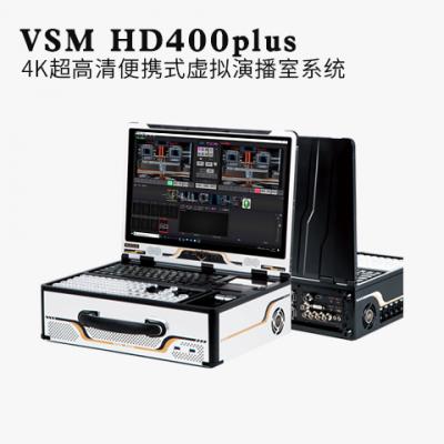 3D虚拟演播室一体机系统