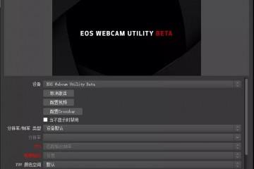 大批上新!佳能相机变摄像头软件Webcam Utility更新正式版发布