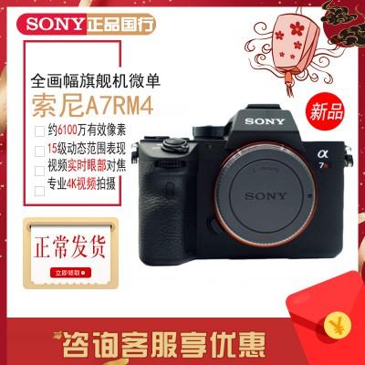 索尼 SONY Alpha 7RIV ILCE-7RM4 A7R4 全画幅微单相机 单机身 官方标配