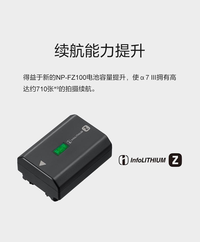 7M3电池修改.jpg