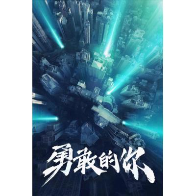 江苏六喜娱乐有限公司-出品《勇敢的你》
