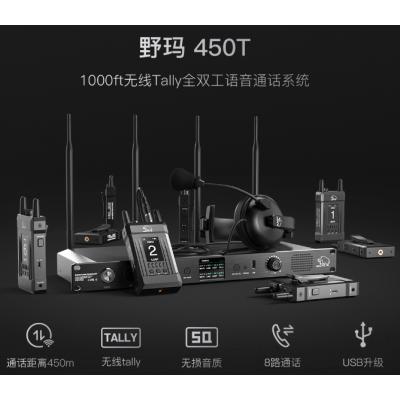 野玛450t 1000ft无线tally全双工通话导播系统