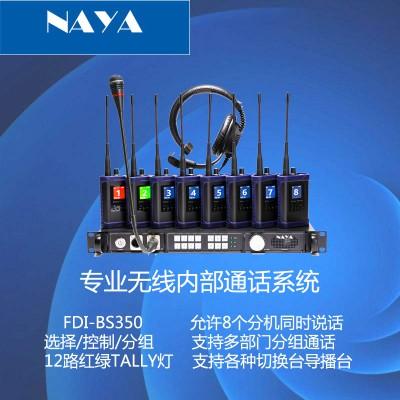 纳雅FDI- BS350 内部无线通话系统 支持8路同时通话 免按键 分组控制