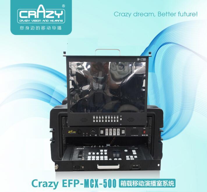 科锐EFP-MCX-500小型多功能导播台