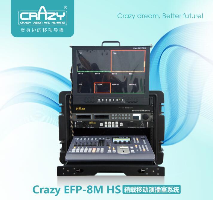 科锐EFP-8M移动箱载导播台