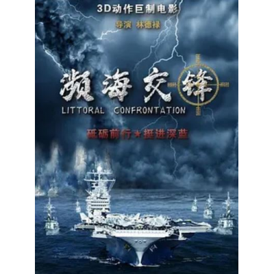 濒海交锋-北京小池文化传媒有限公司