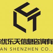 深圳市优乐天信息咨询有限责任公司