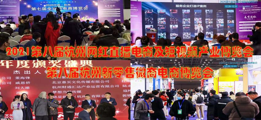 2021第八届杭州网红直播电商及短视频产业博览会 第八届杭州新零售微商电商博览会
