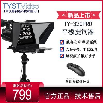 TY-320PRO便携平板提词器支持手机单反拍摄短视频提词
