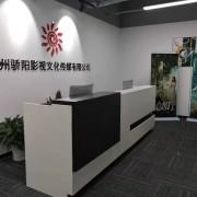 杭州骄阳影视文化传媒有限公司