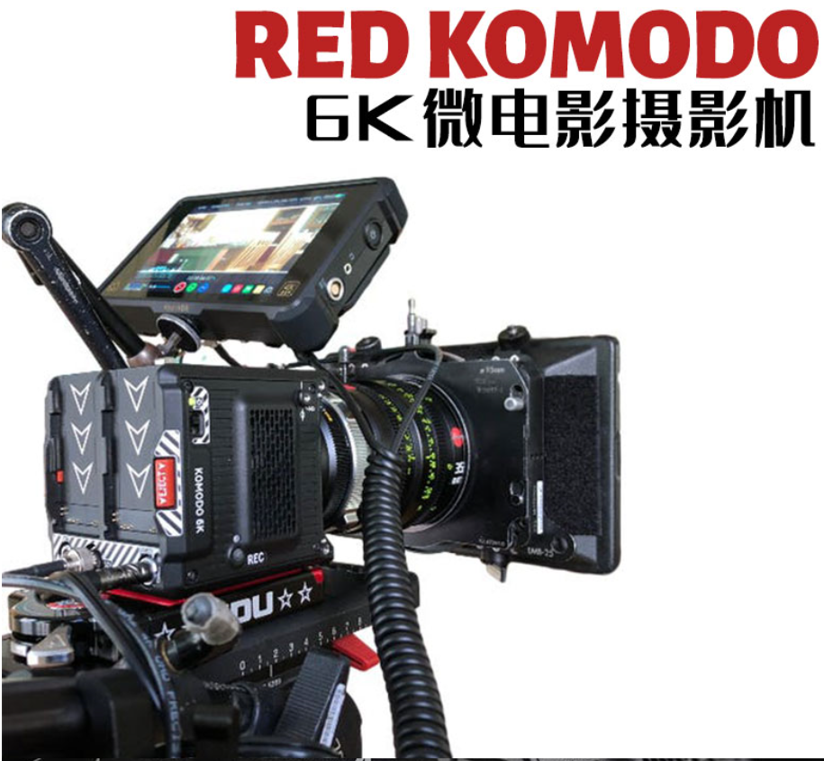 RED Komodo 6K 电影摄影机新款科莫多 宣传片微电影摄像机