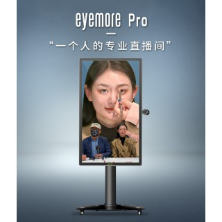 eyemore pro网红短视频网课会议直播 虚拟背景电影级画质多机位