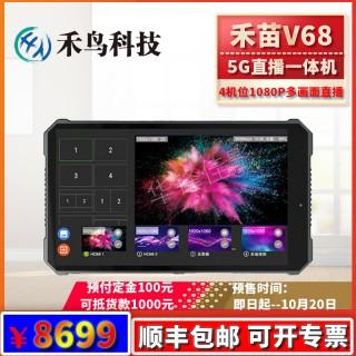 5G直播机禾苗V68抖音快手多画面直播导播切换台4K高清直播编码器
