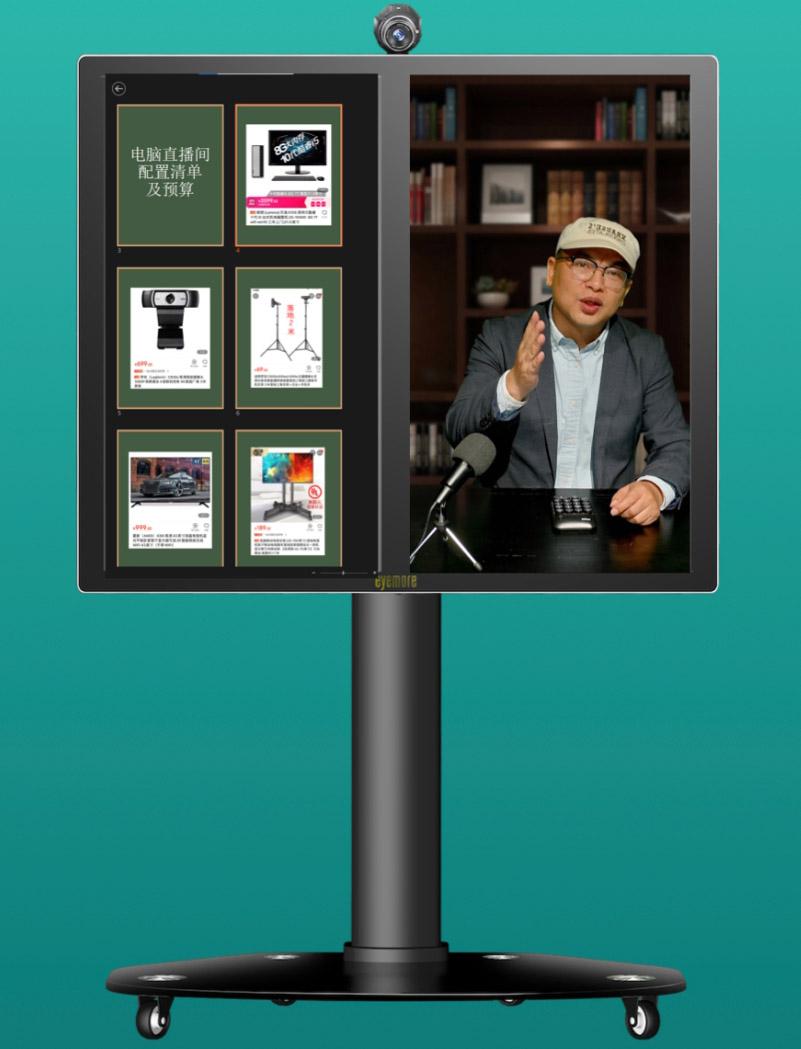 eyemore K17 知识分享直播录播设备 双大屏,短视频、培训、会议通用