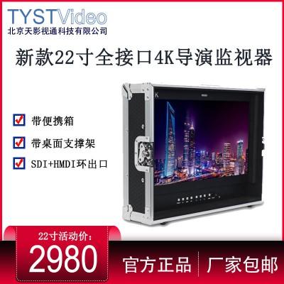 天影视通4K导演监视器 22寸广播级监视器SDI HDMI