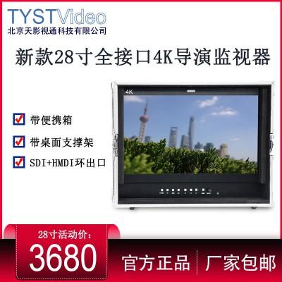 天影视通广播级专业监视器28寸4K全接口导演监视器