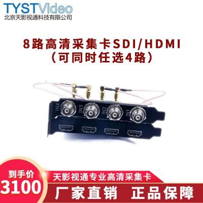 天影视通Vmix软件8路同时进4路高清采集卡SDI/HDMI