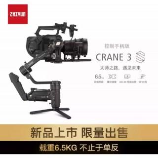 智云Crane云鹤3s zhiyun相机稳定器 Vlog微单单反稳定器 摄影机手持云台 三轴防抖拍摄 云鹤3S 控制手柄版
