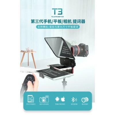 百视悦T3/T2网红主播口播演讲单反相机手机平板提词器 大屏幕便携小型提词板 直播提字器 字幕台词提示器