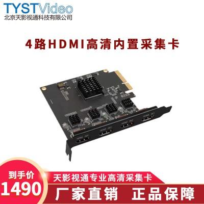 天影视通4路HDMI高清采集卡 机箱内置PICE采集卡