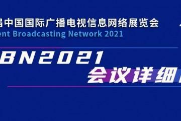 CCBN2021 展会会议详细日程