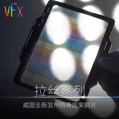 VAXIS/威固 全新新品特殊效果滤镜拉丝滤镜1mm 2mm 3mm
