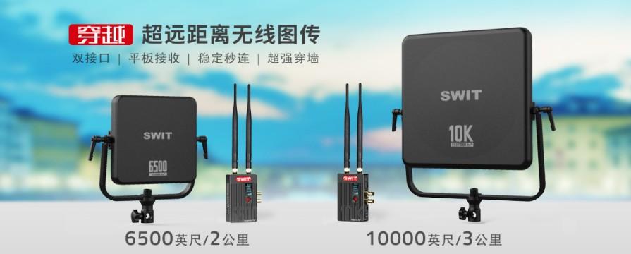 SWIT视威S-6230P SDI&HDMI双接口3000米远距离摄像高清无线图传