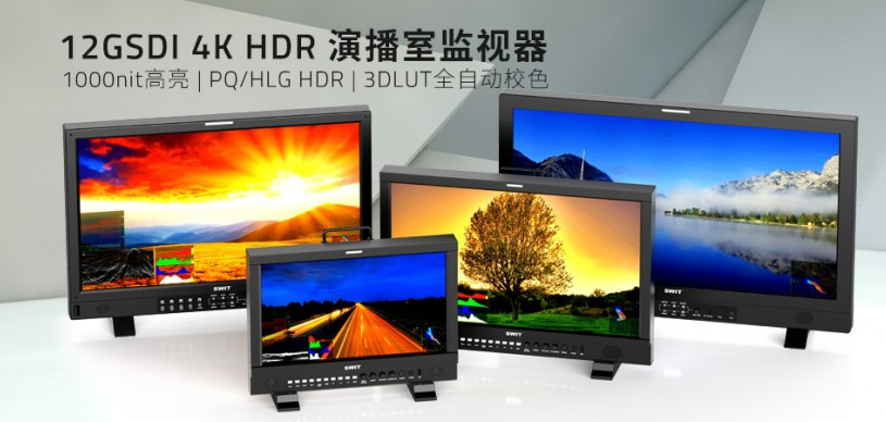 SWIT视威 BM-U325 31.5寸4K/8K 12GSDI演播室监视器