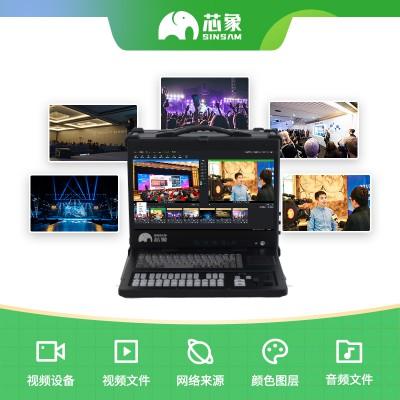 芯象S543导播一体机4K内置推流多机位多网聚合高清录播直播机字幕