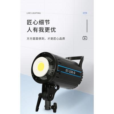 ET-150W-D影邦 摄影补光灯 影视灯 影棚拍照