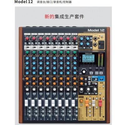 TASCAM Model 12 调音台/USB音频接口/录音机/控制器