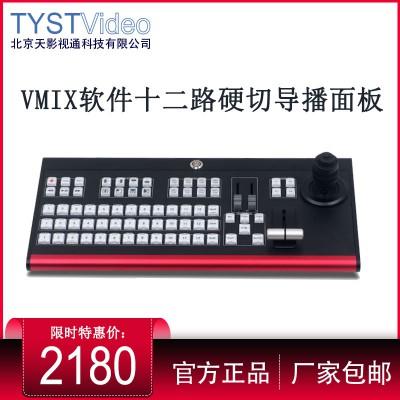 天影视通TY-1500HD vmix软件12路导播切换台面板
