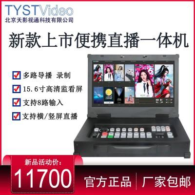 天影视通便携8路导播直播一体机 支持横竖屏抖音快手短视频直播