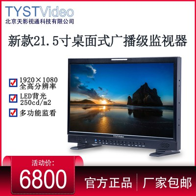 天影视通21.5寸HDMI/SDI多格式广播级高清校色监视器