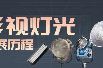 钨丝灯 镝灯 KINO 灯 LED 灯发展与特性 影视灯光科普专题(1)