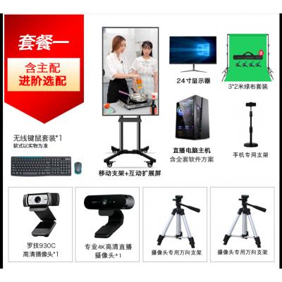 虚拟直播间搭建 适合各种通用直播平台 直播设备全套服务