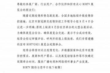 BIRTV2021展览会延期举办的公告