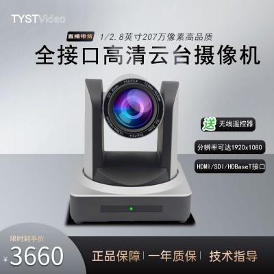 天影视通全接口SDI/HDMI高清云台摄像机带货直播摄像头