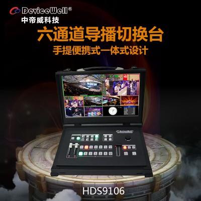 Devicewell 中帝威HDS9106 多机位SDI/HDMI六通道移动导播切换台
