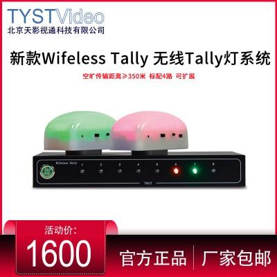 天影视通无线Tally灯提示系统导播摄像指示灯